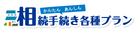 相続税申告書作成代行サービス  ほはば  遺産相続 遺書 事業継承 相続税の還付 東京 大阪 福岡